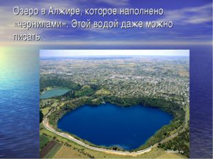 Озеро в Алжире, которое наполнено «чернилами». Этой водой даже можно писать.