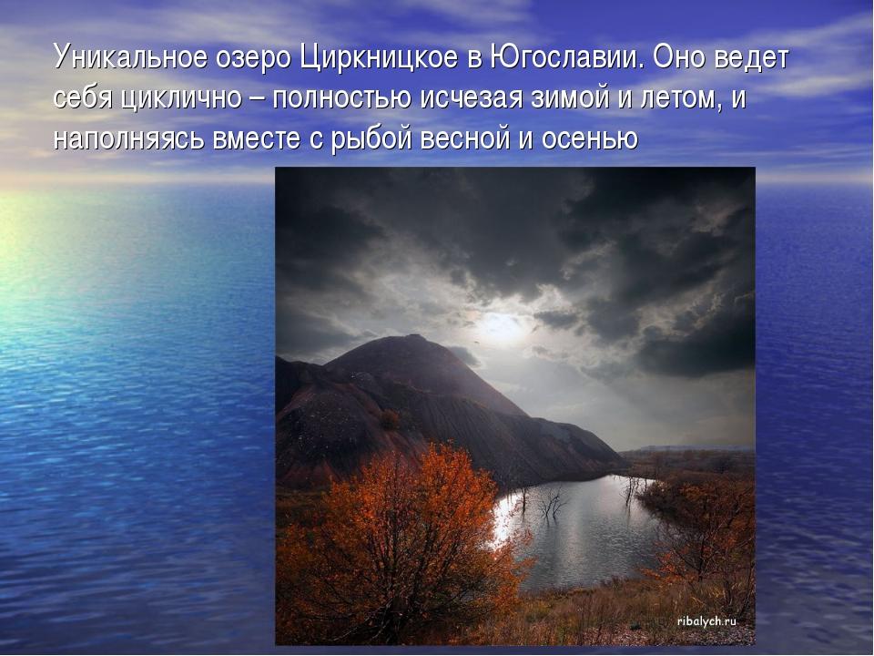 Уникальное озеро Циркницкое в Югославии. Оно ведет себя циклично – полностью...