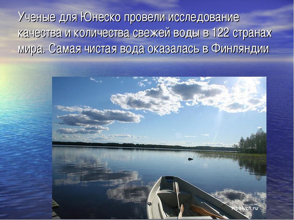 Ученые для Юнеско провели исследование качества и количества свежей воды в 12...
