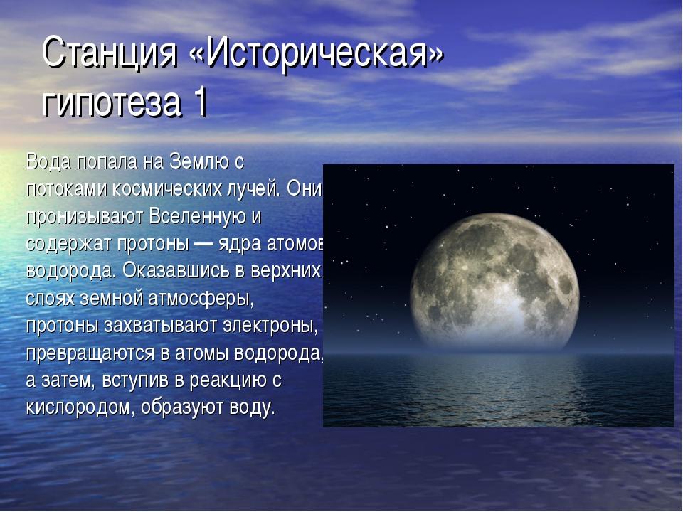 Станция «Историческая» гипотеза 1 Вода попала на Землю с потоками космических...