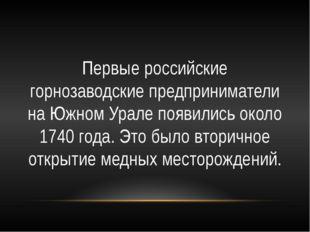 Первые российские горнозаводские предприниматели на Южном Урале появились ок