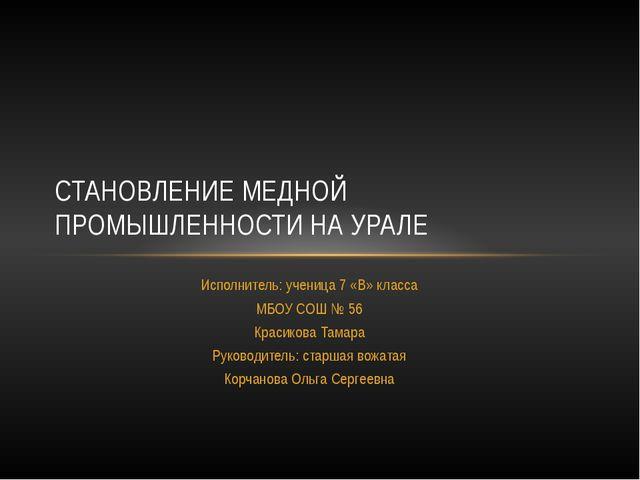 Исполнитель: ученица 7 «В» класса МБОУ СОШ № 56 Красикова Тамара Руководитель...
