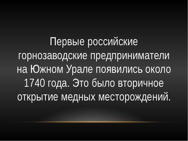 Первые российские горнозаводские предприниматели на Южном Урале появились ок...