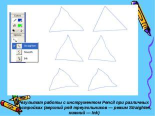 Результат работы с инструментом Pencil при различных настройках (верхний ряд