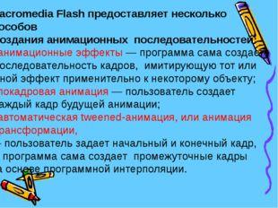 Macromedia Flash предоставляет несколько способов создания анимационных после