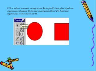 В 30-м кадре с помощью инструмента Rectangle (R) нарисуйте справа от окружнос