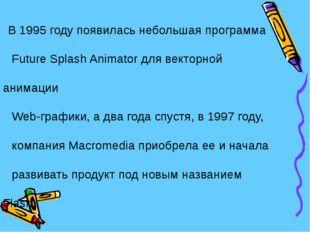 В 1995 году появилась небольшая программа Future Splash Animator для векторно