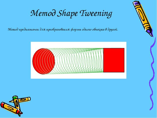 Метод Shape Tweening Метод предназначен для преобразования формы одного объек...