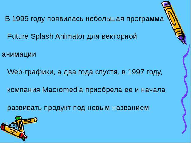 В 1995 году появилась небольшая программа Future Splash Animator для векторно...