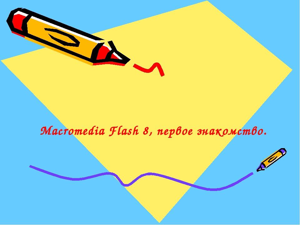 Macromedia Flash 8, первое знакомство.