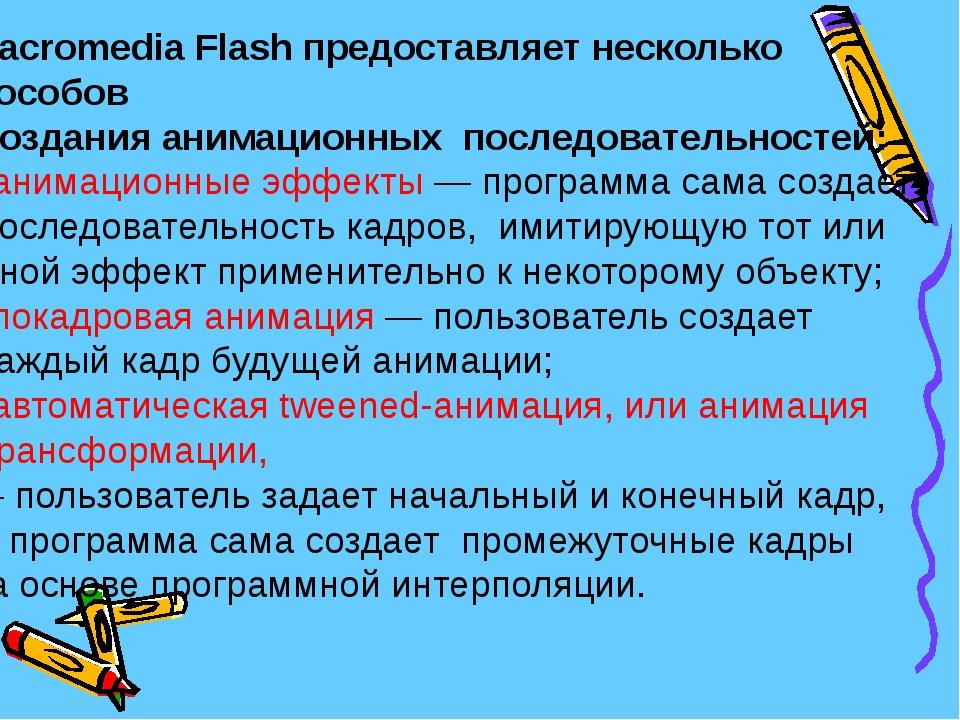 Macromedia Flash предоставляет несколько способов создания анимационных после...