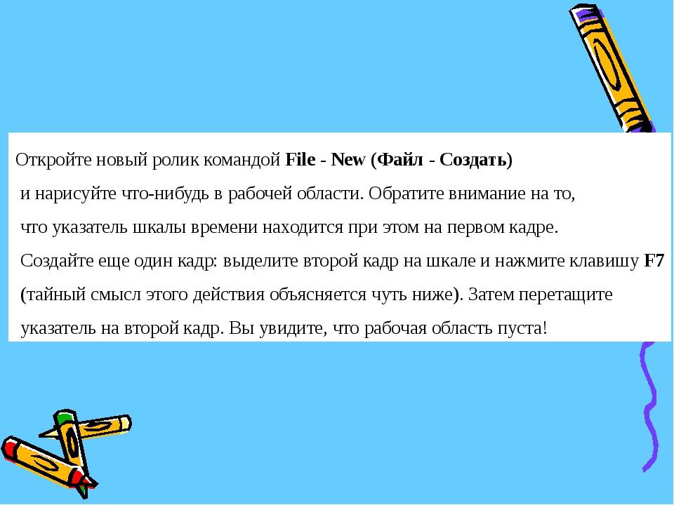 Откройте новый ролик командой File - New (Файл - Создать) и нарисуйте что-ниб...