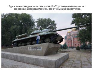 """Здесь можно увидеть памятник - танк """"Ис-3"""", установленного в честь освобожден"""