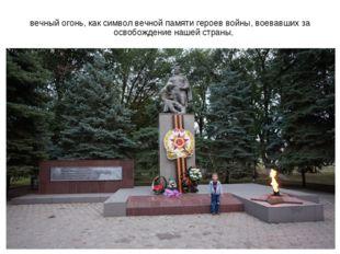 вечный огонь, как символ вечной памяти героев войны, воевавших за освобождени