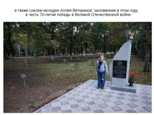 а также совсем молодая Аллея Ветеранов, заложенная в этом году, в честь 70-ле