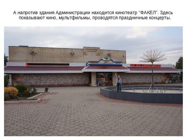 """А напротив здания Администрации находится кинотеатр """"ФАКЕЛ"""". Здесь показывают..."""