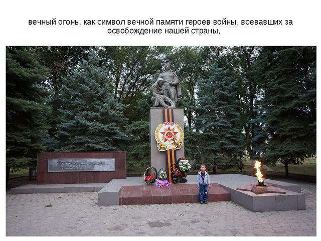 вечный огонь, как символ вечной памяти героев войны, воевавших за освобождени...