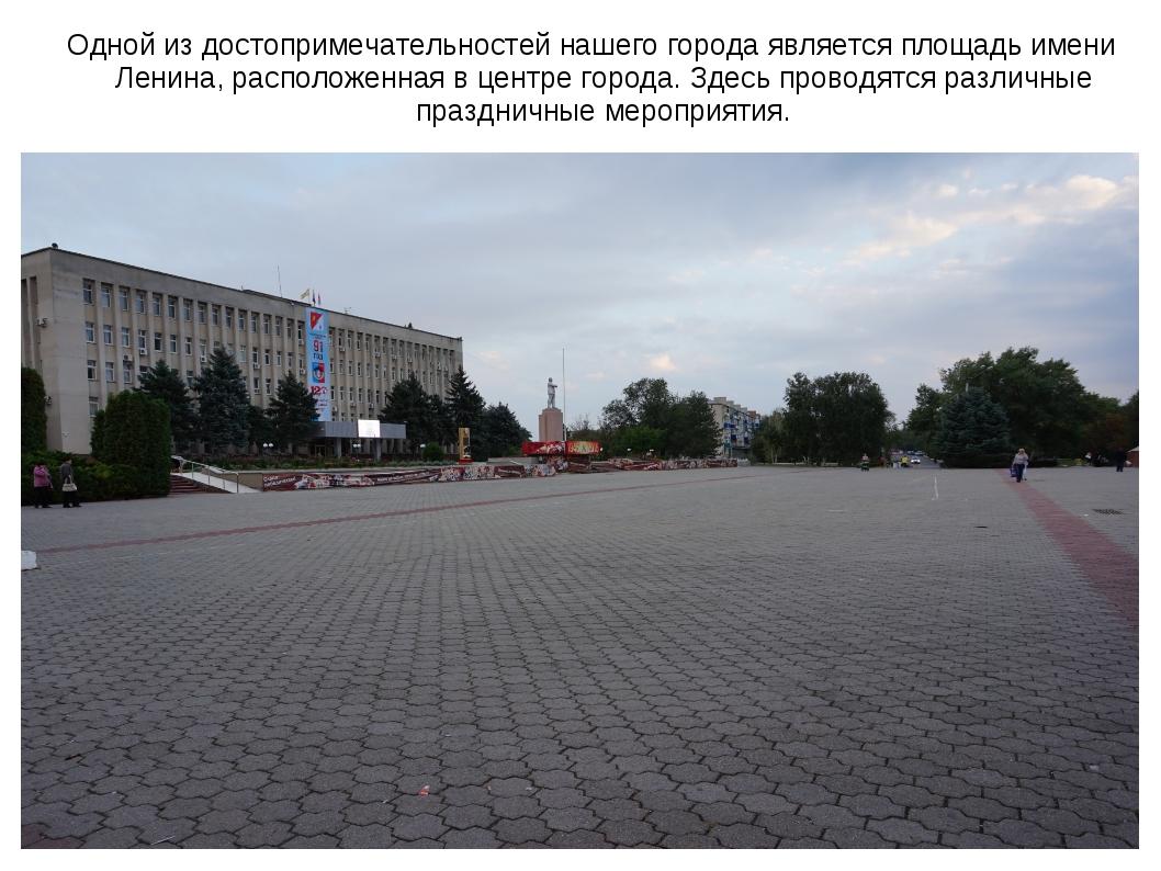Одной из достопримечательностей нашего города является площадь имени Ленина,...