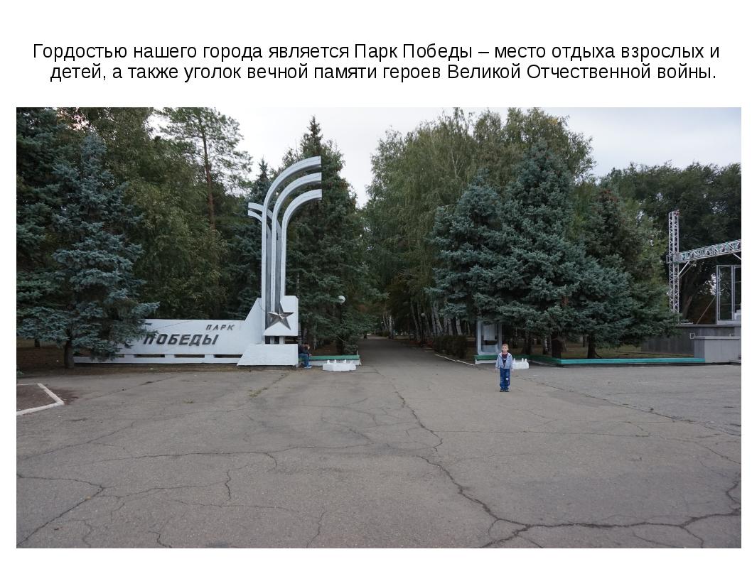 Гордостью нашего города является Парк Победы – место отдыха взрослых и детей,...