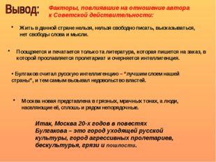Итак, Москва 20-х годов в повестях Булгакова – это город уходящей русской кул