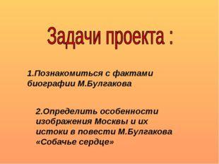 1.Познакомиться с фактами биографии М.Булгакова 2.Определить особенности изоб