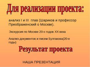 анализ I и III глав (Шариков и профессор Преображенский о Москве). Экскурсия