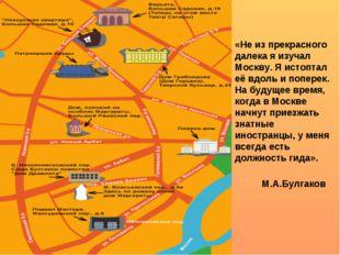 «Не из прекрасного далека я изучал Москву. Я истоптал её вдоль и поперек. На