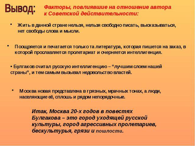 Итак, Москва 20-х годов в повестях Булгакова – это город уходящей русской кул...