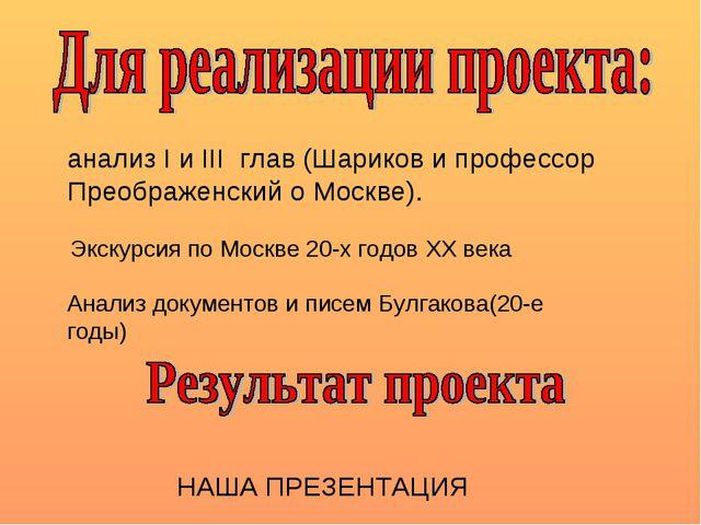анализ I и III глав (Шариков и профессор Преображенский о Москве). Экскурсия...