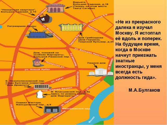 «Не из прекрасного далека я изучал Москву. Я истоптал её вдоль и поперек. На...