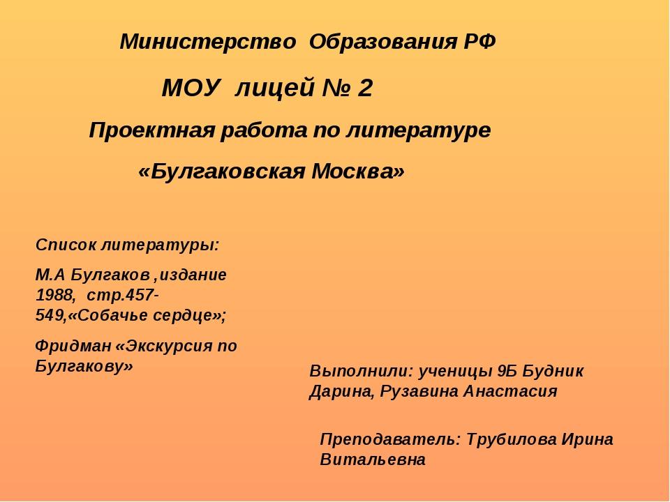 Министерство Образования РФ МОУ лицей № 2 Проектная работа по литературе «Бу...