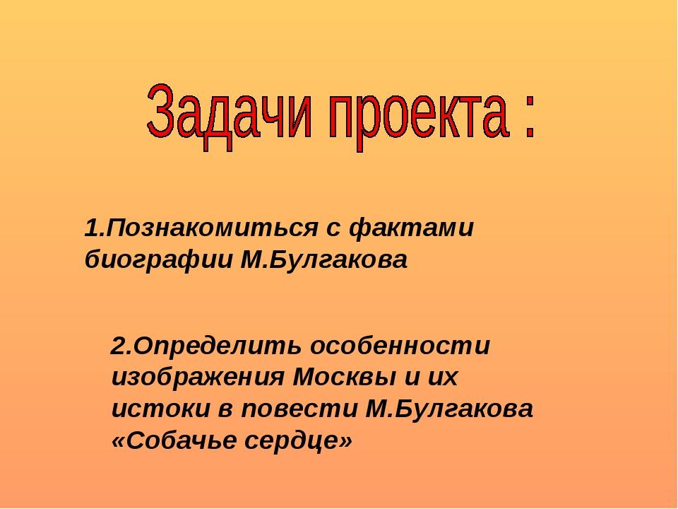 1.Познакомиться с фактами биографии М.Булгакова 2.Определить особенности изоб...