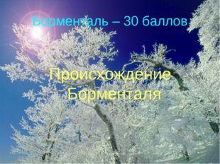 Борменталь – 30 баллов Происхождение Борменталя