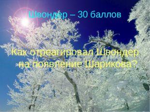 Швондер – 30 баллов Как отреагировал Швондер на появление Шарикова?