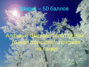 Шарик – 50 баллов Алфавит Шарика: золотая или рыжая раскоряка, похожая на санки