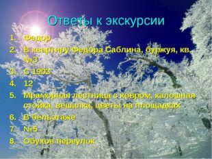 Ответы к экскурсии Федор В квартиру Федора Саблина, буржуя, кв. №3 С 1903 12