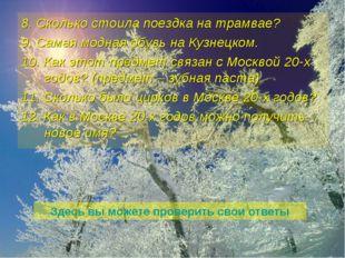 8. Сколько стоила поездка на трамвае? 9. Самая модная обувь на Кузнецком. 10.