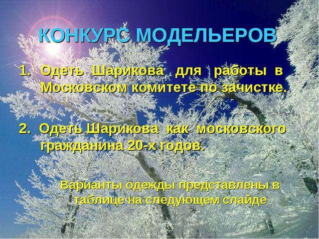 КОНКУРС МОДЕЛЬЕРОВ Одеть Шарикова для работы в Московском комитете по зачистк...