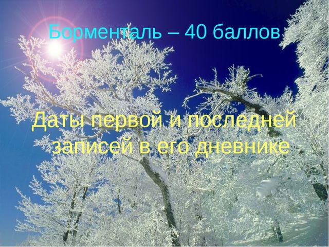 Борменталь – 40 баллов Даты первой и последней записей в его дневнике