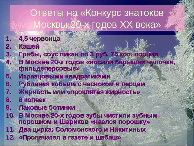 Ответы на «Конкурс знатоков Москвы 20-х годов XX века» 4,5 червонца Кашей Гри...