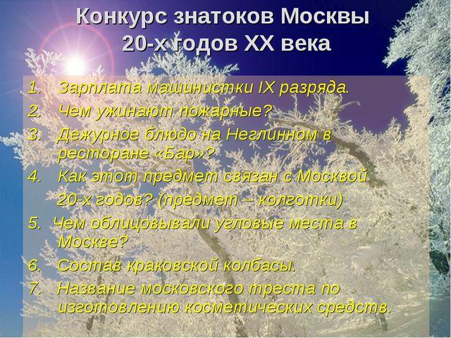 Конкурс знатоков Москвы 20-х годов XX века Зарплата машинистки IX разряда. Че...
