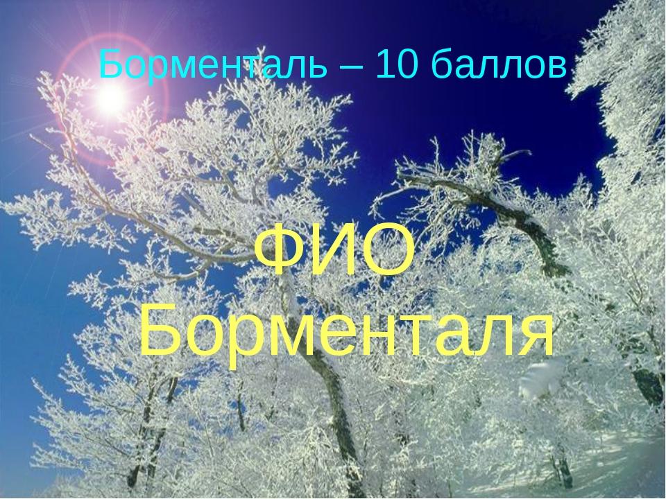 Борменталь – 10 баллов ФИО Борменталя