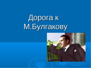 Дорога к М.Булгакову