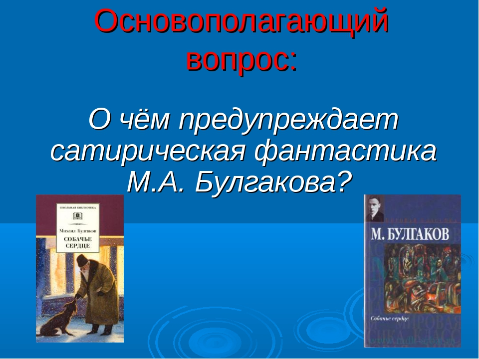 Основополагающий вопрос: О чём предупреждает сатирическая фантастика М.А. Бул...