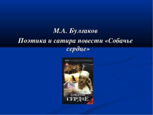 М.А. Булгаков Поэтика и сатира повести «Собачье сердце»