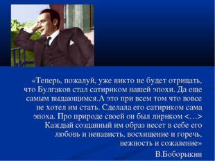 «Теперь, пожалуй, уже никто не будет отрицать, что Булгаков стал сатириком н