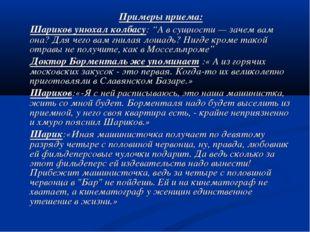 """Примеры приема: Шариков унюхал колбасу: """"А в сущности — зачем вам она? Для че"""