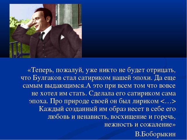 «Теперь, пожалуй, уже никто не будет отрицать, что Булгаков стал сатириком н...