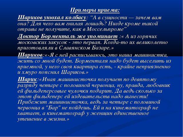 """Примеры приема: Шариков унюхал колбасу: """"А в сущности — зачем вам она? Для че..."""
