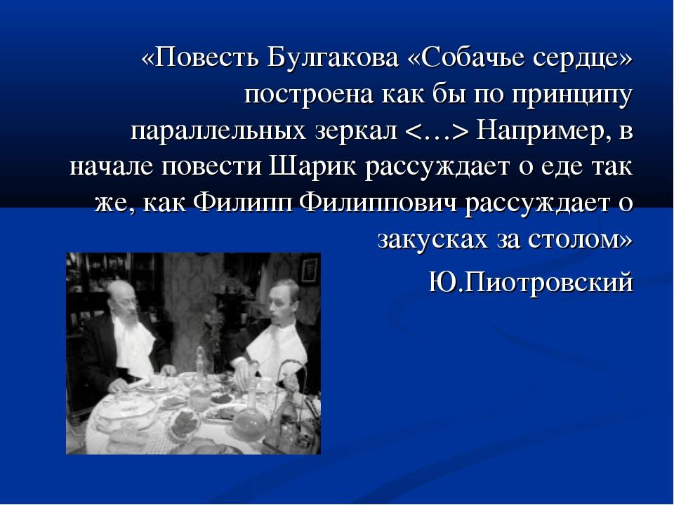 «Повесть Булгакова «Собачье сердце» построена как бы по принципу параллельных...